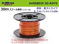 ●[SWS]  AVSSB0.3f  spool 30m Winding   [color red & yellow stripes] /AVSSB03f-30-RDYE