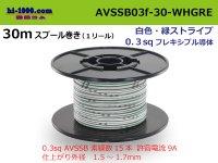 ●[SWS]  AVSSB0.3f  spool 30m Winding   [color white & green stripes] /AVSSB03f-30-WHGRE