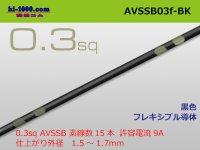 ●[SWS]  AVSSB0.3f (1m)  [color Black] /AVSSB03f-BK