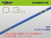 ●[SWS]  AVSSB0.3f (1m)  [color Blue] /AVSSB03f-BL