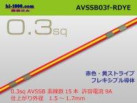 ●[SWS]  AVSSB0.3f (1m)  [color red & yellow stripes] /AVSSB03f-RDYE