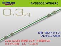 ●[SWS]  AVSSB0.3f (1m)  [color white & green stripes] /AVSSB03f-WHGRE