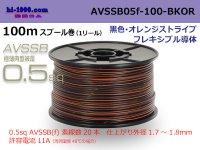 ●[SWS]  AVSSB0.5f  spool 100m Winding [color black & orange stripe] /AVSSB05f-100-BKOR