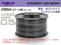 ●[SWS]  AVSSB0.5f  spool 100m Winding [color black & white stripe] /AVSSB05f-100-BKWH