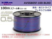 ●[SWS]  AVSSB0.5f  spool 100m Winding [color blue & red stripe] /AVSSB05f-100-BLRD