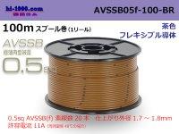 ■[SWS]  AVSSB0.5f  spool 100m Winding   [color brown] /AVSSB05f-100-BR