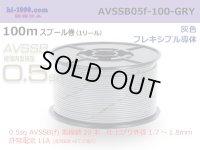 ■[SWS]  AVSSB0.5f  spool 100m Winding   [color gray] /AVSSB05f-100-GRY