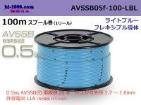 ■[SWS]  AVSSB0.5f  spool 100m Winding   [color light blue] /AVSSB05f-100-LBL