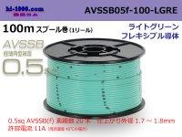 ■[SWS]  AVSSB0.5f  spool 100m Winding   [color light green] /AVSSB05f-100-LGRE