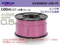 ■[SWS]  AVSSB0.5f  spool 100m Winding   [color pink] /AVSSB05f-100-PI