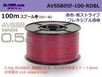 ●[SWS]  AVSSB0.5f  spool 100m Winding [color red & blue stripe] /AVSSB05f-100-RDBL