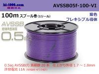 ■[SWS]  AVSSB0.5f  spool 100m Winding   [color purple] /AVSSB05f-100-VI