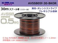 ●[SWS]  AVSSB0.5f  spool 30m Winding [color black & orange stripe] /AVSSB05f-30-BKOR