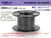 ●[SWS]  AVSSB0.5f  spool 30m Winding [color black & white stripe] /AVSSB05f-30-BKWH