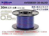 ●[SWS]  AVSSB0.5f  spool 30m Winding [color  blue & red stripe] /AVSSB05f-30-BLRD