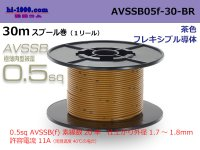 ■[SWS]  AVSSB0.5f  spool 30m Winding   [color light brown] /AVSSB05f-30-BR
