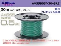 ■[SWS]  AVSSB0.5f  spool 30m Winding   [color green] /AVSSB05f-30-GRE