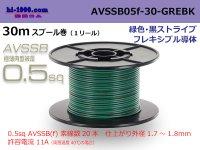 ●[SWS]  AVSSB0.5f  spool 30m Winding [color  green & black stripe] /AVSSB05f-30-GREBK