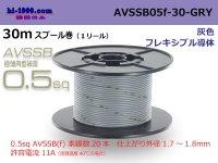 ■[SWS]  AVSSB0.5f  spool 30m Winding   [color gray] /AVSSB05f-30-GRY