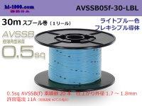 ■[SWS]  AVSSB0.5f  spool 30m Winding   [color light blue] /AVSSB05f-30-LBL