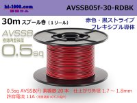 ●[SWS]  AVSSB0.5f  spool 30m Winding [color red & black stripe] /AVSSB05f-30-RDBK