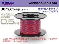●[SWS]  AVSSB0.5f  spool 30m Winding [color red & blue stripe] /AVSSB05f-30-RDBL