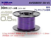 ■[SWS]  AVSSB0.5f  spool 30m Winding   [color light purple] /AVSSB05f-30-VI