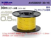 ■[SWS]  AVSSB0.5f  spool 30m Winding   [color yellow] /AVSSB05f-30-YE