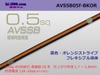 ●[SWS]  AVSSB0.5f (1m) [color black & orange stripe] /AVSSB05f-BKOR