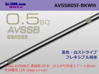 ●[SWS]  AVSSB0.5f (1m) [color black & white stripe] /AVSSB05f-BKWH