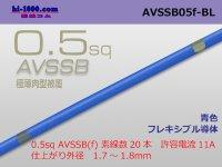 ■[SWS]  AVSSB0.5f (1m) [color Blue] /AVSSB05f-BL