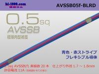 ●[SWS]  AVSSB0.5f (1m) [color blue & red stripe] /AVSSB05f-BLRD