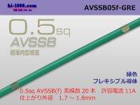■[SWS]  AVSSB0.5f (1m) [color green] /AVSSB05f-GRE