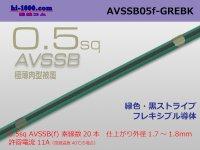●[SWS]  AVSSB0.5f (1m) [color green & black stripe] /AVSSB05f-GREBK