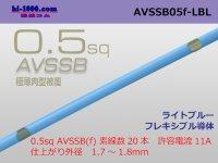 ■[SWS]  AVSSB0.5f (1m) [color ight blue] /AVSSB05f-LBL