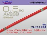■[SWS]  AVSSB0.5f (1m) [color Red] /AVSSB05f-RD