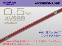 ●[SWS]  AVSSB0.5f (1m) [color red & black stripe] /AVSSB05f-RDBK