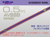 ●[SWS]  AVSSB0.5f (1m) [color red & blue stripe] /AVSSB05f-RDBL