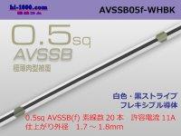 ●[SWS]  AVSSB0.5f (1m) [color White - black stripe] /AVSSB05f-WHBK
