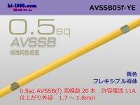 ■[SWS]  AVSSB0.5f (1m) [color yellow] /AVSSB05f-YE