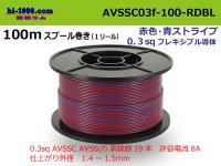 [sumitomo]   AVSSC0.3f spool 100m winding red, blue stripe /AVSSC03f-100-RDBL