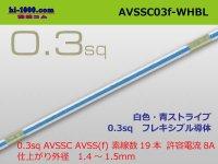 [sumitomo] AVSSC0.3f (1m) white, blue stripe /AVSSC03f-WHBL