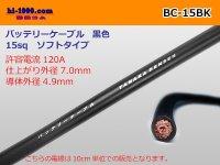 ●Battery cable (soft type) BC15sq(10cm) black/BC-15BK