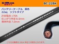 ●Battery cable (soft type) BC22sq(10cm) black/BC-22BK