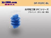 [Furukawa]110 type JFC series waterproofing dummy stopper [blue] /DP-FEJFC-BL