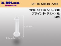 [TE]Dummy stopper [white] SRS1.0 series / DP-TE-SRS10-7284
