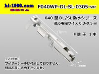 ■[sumitomo] 040 Type DL/SL series /waterproof/ F terminal 0.3-0.5mm2 / F040WP-DL-SL-0305-wr