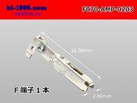 ●[TE]070 series F terminal (small size) /F070-AMP-0203