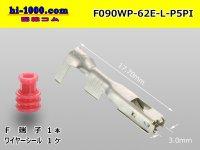 ■[Yazaki]  090 type 62 waterproofing series E type F terminal (belonging to WS) /F090WP-62E-L-P5PI