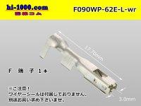 ■[Yazaki] 090 type 62 waterproofing series E type F terminal (large size) /F090WP-62E-L-wr